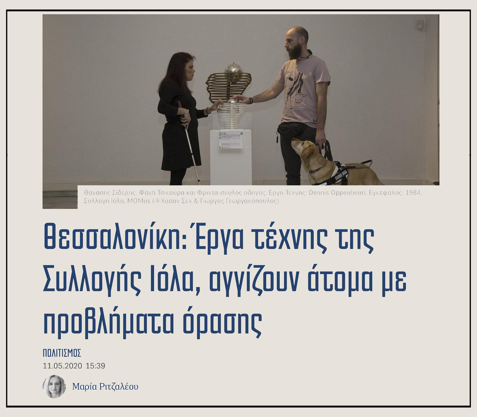 """Εικόνα από το δημοσίευμα στην εφημερίδα """" Έθνος """" από τη δημοσιογράφο Μαρία Ριτζαλέου, που δημοσιεύτηκε στις 11 Μαΐου 2020. Στην εικόνα εμφανίζεται η Φανή Τσικούρα με το Θανάση Σιδέρη και τη Φρίντα σκύλο οδηγό να ψηλαφούν το αντίγραφο του έργου """"Εγκέφαλος"""" του καλλιτέχνη Ντέννις Όππενχαϊμ που ανήκει στη Συλλογή του MOMus Μουσείο Σύγχρονης Τέχνης. Ο Θανάσης Σιδέρης, ένας νεαρός άνδρας με ξανθή γενειάδα και τη Φρίντα στο σκύλο οδηγό στέκονται στην αριστερή πλευρά του αντιγράφου και η Φανή Τσικούρα στέκεται στη δεξιά πλευρά χαμογελώντας. Η Φανή Τσικούρα κρατάει στο αριστερό της χέρι το λευκό μπαστούνι."""
