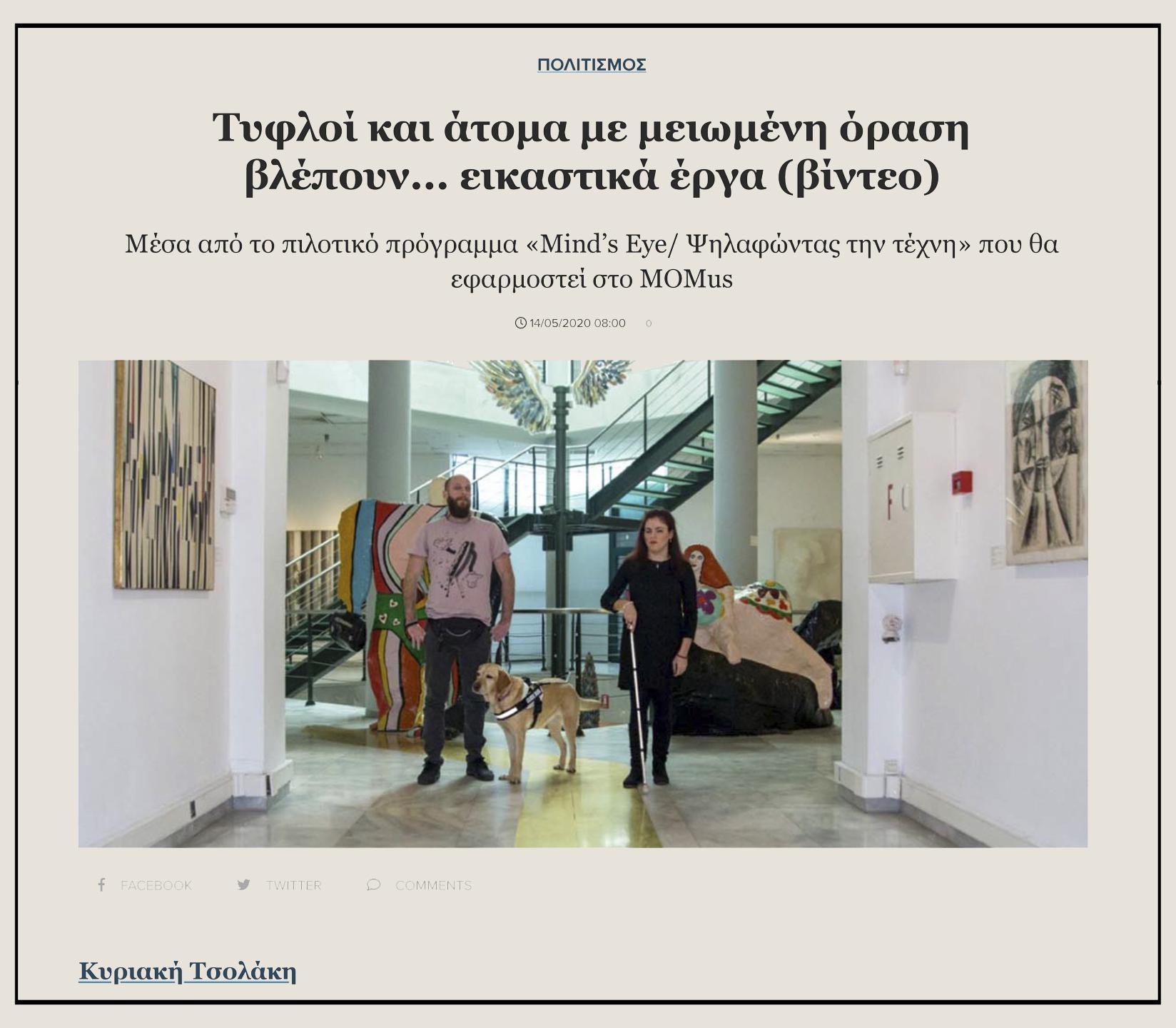 """Εικόνα από το δημοσίευμα στην εφημερίδα """"Μακεδονία"""" από την Κυριακή Τσολάκη. Φωτογραφία από το ισόγειο της Αίθουσας Αλέξανδρου Ιόλα του MOMus-Μουσείου Σύγχρονης Τέχνης στην οποία εμφανίζονται η Φανή Τσικούρα και ο Θανάσης Σιδέρης με τη Φρίντα-σκύλο οδηγό μέσα στη συλλογή έργων όπου εφαρμόζεται το πρόγραμμα Mind's Eye. Η Φανή και ο Θανάσης φαίνεται να κινούνται στο χώρο της συλλογής του μουσείου με φόντο τα έργα της συλλογής: Ψηλά διακρίνεται το έργο Φτερά του Παύλου Διονυσόπουλου, πίσω από τη Φανή και το Θανάση διακρίνουμε τμήμα από τα γλυπτά Αδάμ και Εύα της Νίκι ντε Σαντ Φάλ ενώ στο διάδρομο μπροστά από τους εικονιζόμενους στους πλαϊνούς τοίχους μπορούμε να διακρίνουμε το έργο Σύνθεση του Βίκτωρ Μπράουνερ και έργο του Ρομπέρτο Κρίπα."""