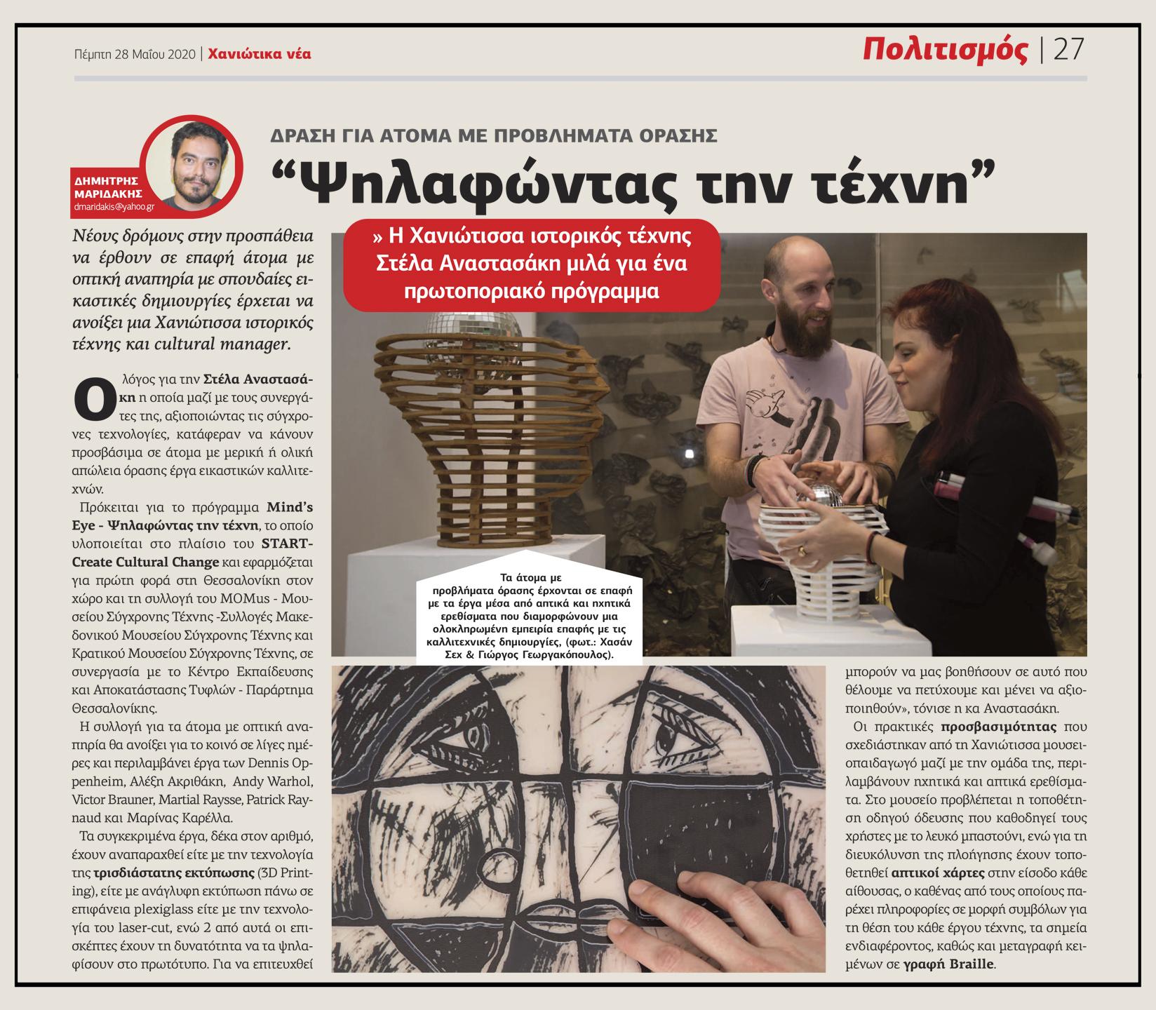 """Εικόνα από το δημοσίευμα στην εφημερίδα """"Χανιώτικα Νέα"""" από το δημοσιογράφο Δημήτρη Μαριδάκη, που δημοσιεύτηκε στις 28 Μαΐου 2020. Στην εικόνα εμφανίζεται ο Θανάσης Σιδέρης με τη Φανή Τσικούρα να ψηλαφούν το αντίγραφο του έργου """"Εγκέφαλος"""" του καλλιτέχνη Ντέννις Όππενχαϊμ που ανήκει στη Συλλογή του MOMus Μουσείο Σύγχρονης Τέχνης. Ο Θανάσης Σιδέρης, ένας νεαρός άνδρας με ξανθή γενειάδα αγγίζει το αντίγραφο του έργου και στρέφεται δεξιά στη Φανή Τσικούρα χαμογελώντας. Η Φανή Τσικούρα, μια νεαρή γυναίκα κρατάει κάτω από το χέρι της στο ύψος της μασχάλης, διπλωμένο το λευκό μπαστούνι και με τα δύο της χέρια αγκαλιάζει το αντίγραφο του έργου τέχνης."""