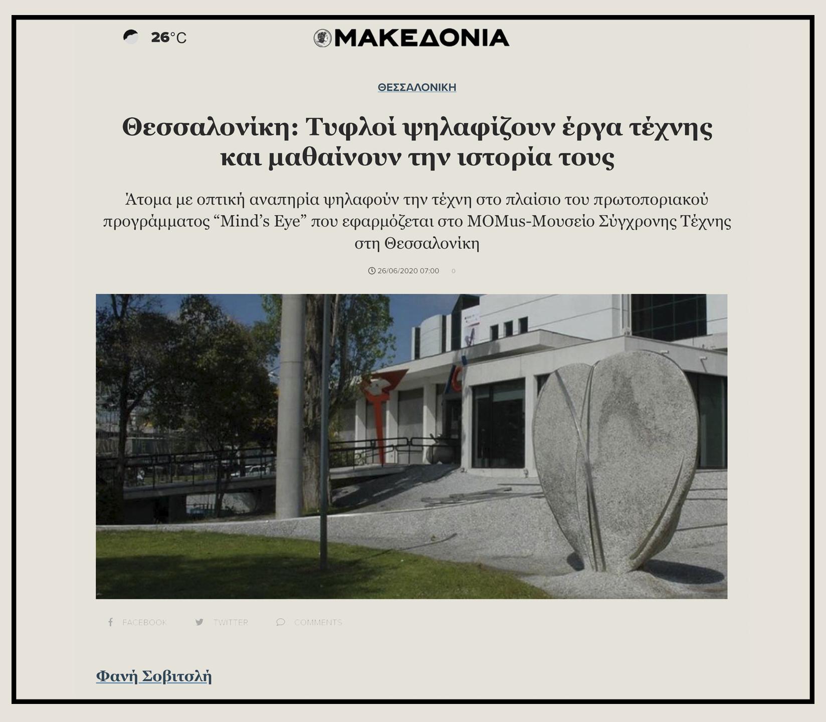 """Εικόνα από το δημοσίευμα στην εφημερίδα """"Μακεδονία"""" από την Φανή Σοβιτσλή. Φωτογραφία από τον εξωτερικό χώρο του MOMus-Μουσείου Σύγχρονης Τέχνης στην οποία εμφανίζεται τη είσοδος στο χώρο του μουσείου και γλυπτά που βρίσκονται στον εξωτερικό χώρο. Ένα κόκκινο αφηρημένο γλυπτό του Κώστα Κουλεντιανού αριστερά της εισόδου, ένα γλυπτό με λαμπτήρες νέον από το Στήβεν Αντωνάκο και η γλυπτική διαμόρφωση του αύλιου χώρου του μουσείου από το Φιλόλαο Τλούπα."""