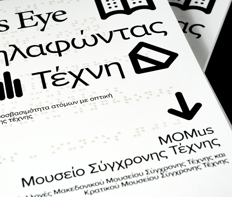 Έντυπος Συμπεριληπτικός Κατάλογος εφαρμογής του πιλοτικού προγράμματος MindsEye σε τμήμα του χώρου και της συλλογής του MOMus-Μουσείου Σύγχρονης Τέχνης. Ο κατάλογος φέρει πληροφορίες σχετικά με το πρόγραμμα σε ελληνική μεγαλογράμματη γραφή και τη μεταγραφή όλων των κειμένων που περιλαμβάνει σε ελληνική μπράιγ γραφή. Επιπλέον, οι εικόνες των έργων τέχνης περιλαμβάνουν επιλεγμένα στοιχεία σε ανάγλυφο ώστε να είναι προσβάσιμος από άτομα με οπτική αναπηρία, με τη δυνατότητα ακουστικής περιγραφής σκανάροντας τον ανάγλυφο QR κωδικό που είναι κάτω δεξιά στη σελίδα του κάθε έργου τέχνης. Στην εικόνα εμφανίζεται λεπτομέρεια από το εξώφυλλο του καταλόγου με τον τίτλο του προγράμματος.