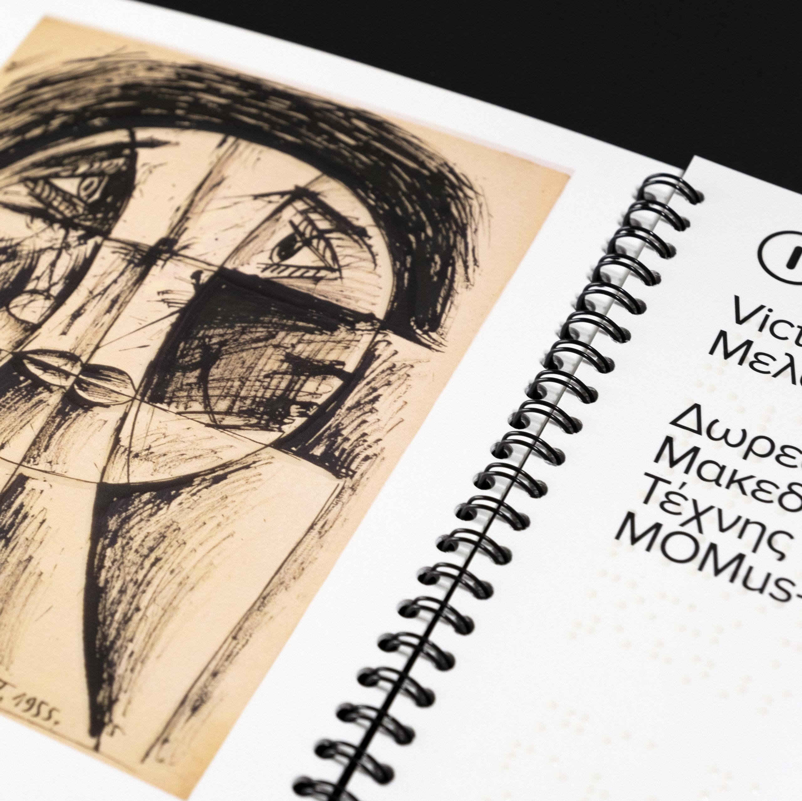 Έντυπος Συμπεριληπτικός Κατάλογος εφαρμογής του πιλοτικού προγράμματος MindsEye σε τμήμα του χώρου και της συλλογής του MOMus-Μουσείου Σύγχρονης Τέχνης. Ο κατάλογος φέρει πληροφορίες σχετικά με το πρόγραμμα σε ελληνική μεγαλογράμματη γραφή και τη μεταγραφή όλων των κειμένων που περιλαμβάνει σε ελληνική μπράιγ γραφή. Επιπλέον, οι εικόνες των έργων τέχνης περιλαμβάνουν επιλεγμένα στοιχεία σε ανάγλυφο ώστε να είναι προσβάσιμος από άτομα με οπτική αναπηρία, με τη δυνατότητα ακουστικής περιγραφής σκανάροντας τον ανάγλυφο QR κωδικό που είναι κάτω δεξιά στη σελίδα του κάθε έργου τέχνης. Στην εικόνα εμφανίζεται ανάγλυφη εικόνα του έργου Σύνθεση του καλλιτέχνη Βίκτωρ Μπράουνερ.