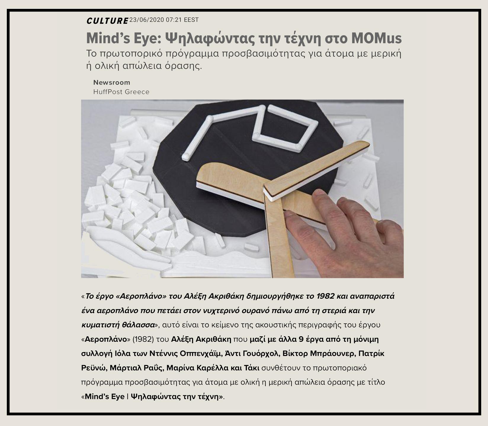 Εικόνα από το δημοσίευμα στην ιστοσελίδα HuffPost Greece που δημοσιεύτηκε στις 23 Ιουνίου 2020. Στην εικόνα παρουσιάζεται το απτικό βοήθημα που έχει δημιουργηθεί για την προσέγγιση του έργου «Αεροπλάνο» του καλλιτέχνη Αλέξη Ακριθάκη που ανήκει στη Συλλογή του MOMus-Μουσείο Σύγχρονης Τέχνης. Το απτικό βοήθημα που έχει δημιουργηθεί με την τεχνολογία της τρισδιάστατης εκτύπωσης παρουσιάζει με κάθε λεπτομέρεια το έργο τέχνης σε μικρότερη κλίμακα. Το απτικό βοήθημα έχει δημιουργηθεί σε συνδυασμό του λευκού και του μαύρου πλαστικού και στα φτερά του αεροπλάνου φέρει λεπτές φέτες ξύλου που παραπέμπουν στο υλικό του πρωτότυπου έργου τέχνης.