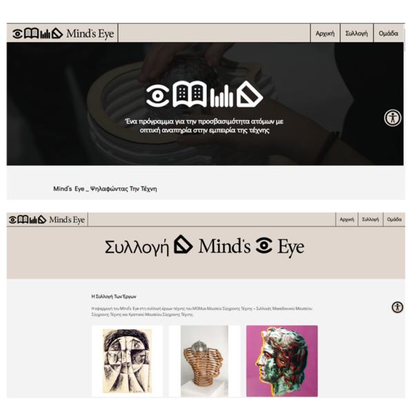 Εικονίδιο του έργου Προσβασιμότητα σε ιστοσελίδες. Πατήστε για να ακούσετε την ακουστική περιγραφή του έργου και πληροφορίες για τον καλλιτέχνη.